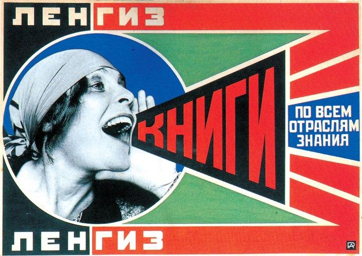 Alexander-Rodchenko-Leningrad-State-Publishing-House-1925